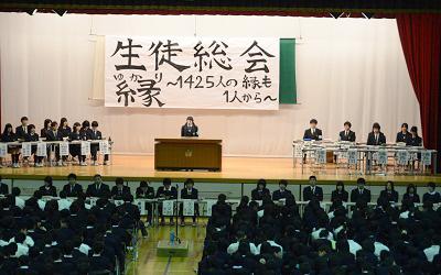 平成24年度生徒総会の様子