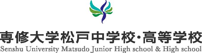 専修大学松戸中学校・高等学校